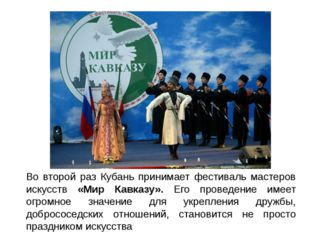 Во второй раз Кубань принимает фестиваль мастеров искусств «Мир Кавказу». Его