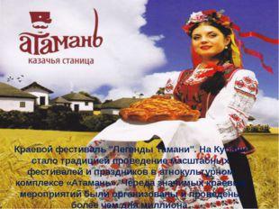 """Краевой фестиваль """"Легенды Тамани"""". На Кубани стало традицией проведение масш"""