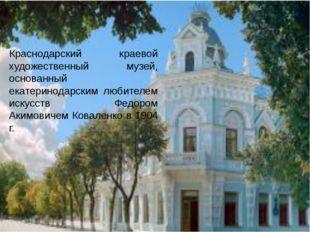 Краснодарский краевой художественный музей, основанный екатеринодарским любит