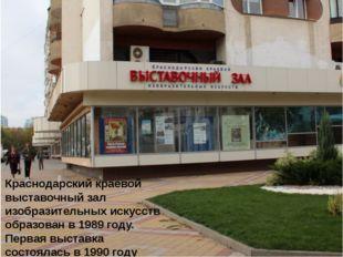 Краснодарский краевой выставочный зал изобразительных искусств образован в 19