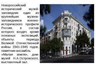 Новороссийский исторический музей-заповедник один из крупнейших музеев-запове