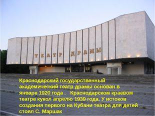 Краснодарский государственный академический театр драмы основан в январе 1920