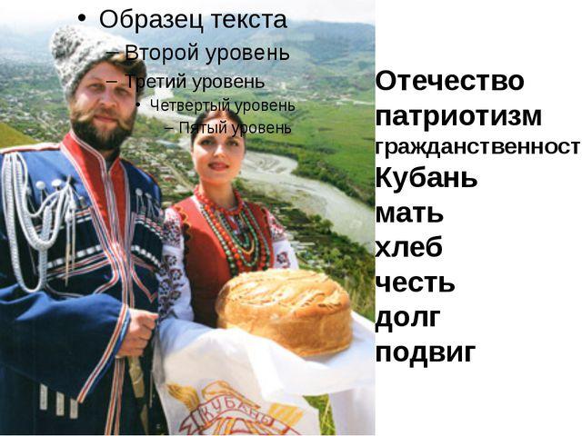 Отечество патриотизм гражданственность Кубань мать хлеб честь долг подвиг
