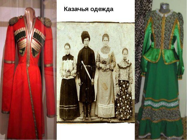 Казачья одежда