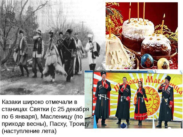 Казаки широко отмечали в станицах Святки (с 25 декабря по 6 января), Маслениц...
