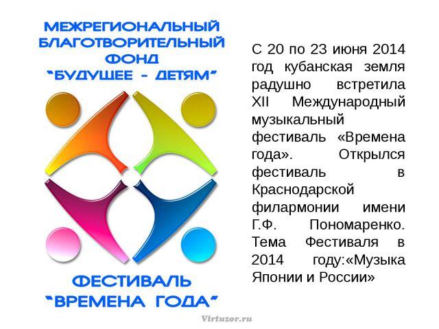 С 20 по 23 июня 2014 год кубанская земля радушно встретила XII Международный...