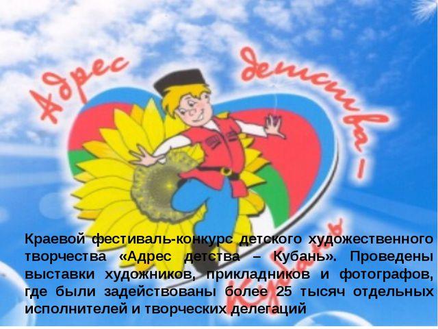 Краевой фестиваль-конкурс детского художественного творчества «Адрес детства...