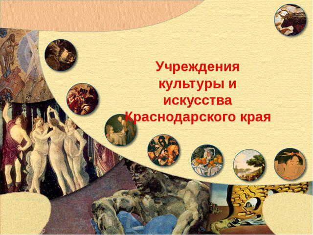 Учреждения культуры и искусства Краснодарского края