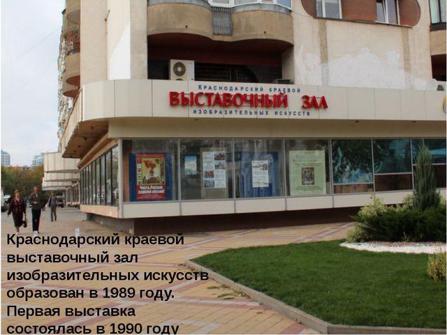 Краснодарский краевой выставочный зал изобразительных искусств образован в 19...