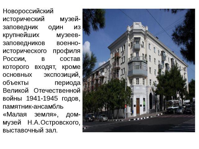Новороссийский исторический музей-заповедник один из крупнейших музеев-запове...