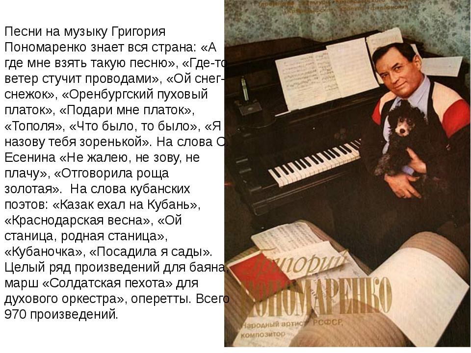 Песни на музыку Григория Пономаренко знает вся страна: «А где мне взять такую...