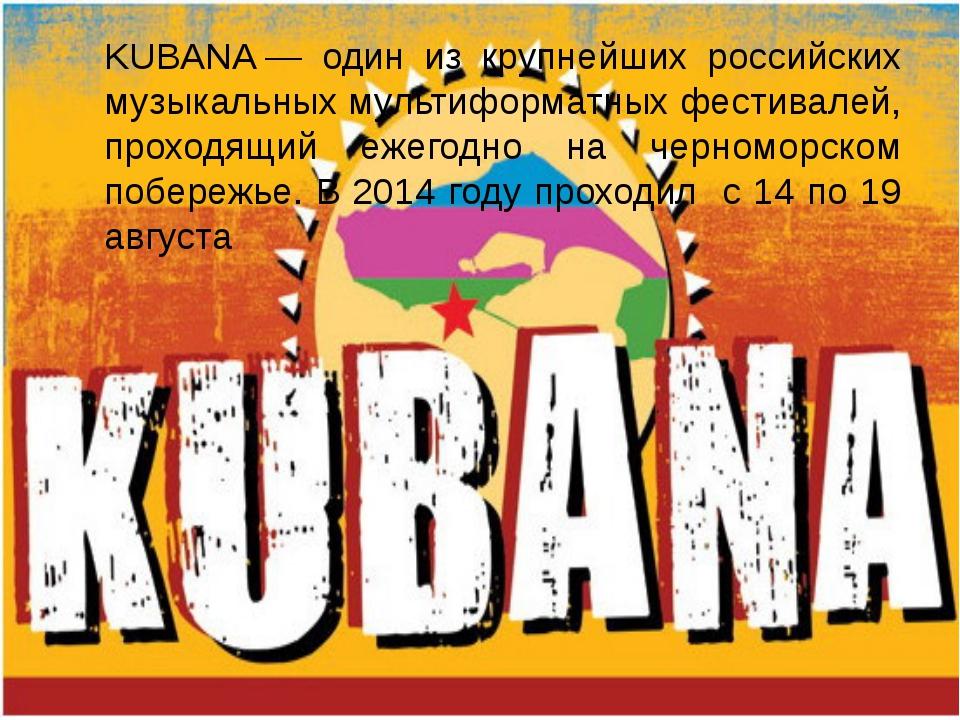 KUBANA— один из крупнейших российских музыкальных мультиформатных фестивалей...