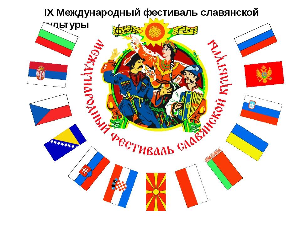 IX Международный фестиваль славянской культуры