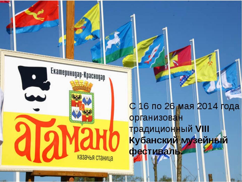 С 16 по 26 мая 2014 года организован традиционный VIII Кубанский музейный фес...