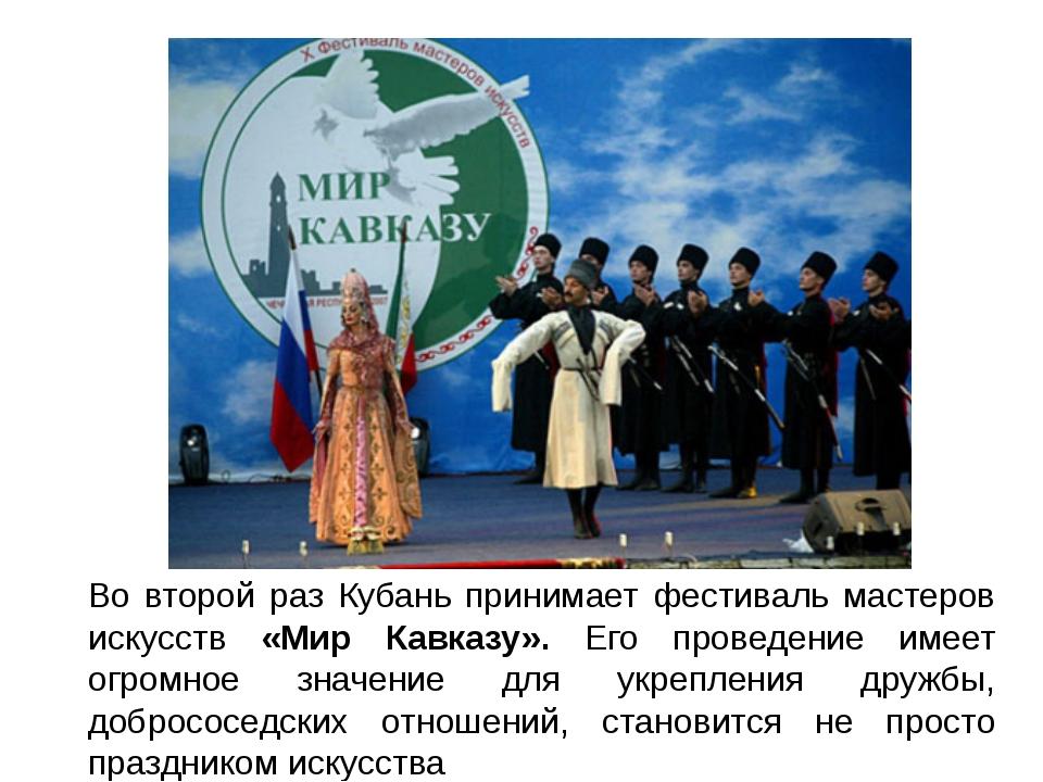 Во второй раз Кубань принимает фестиваль мастеров искусств «Мир Кавказу». Его...