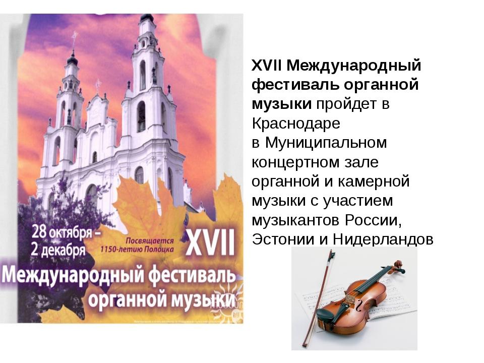 XVII Международный фестиваль органной музыки пройдет в Краснодаре в Муниципал...