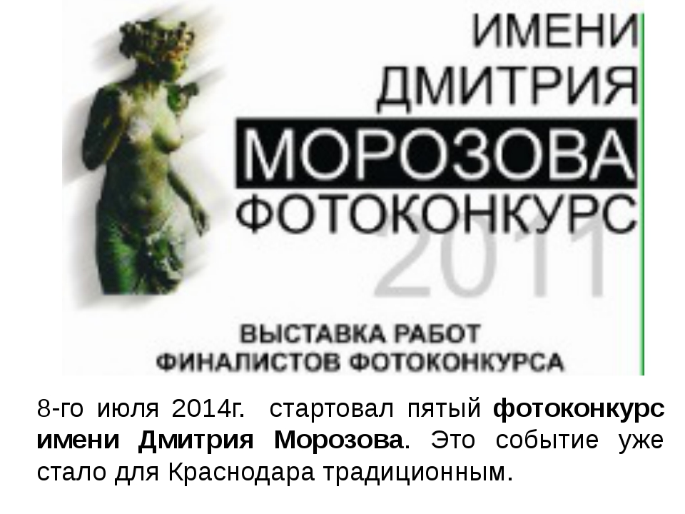 8-го июля 2014г. стартовал пятый фотоконкурс имени Дмитрия Морозова. Это собы...