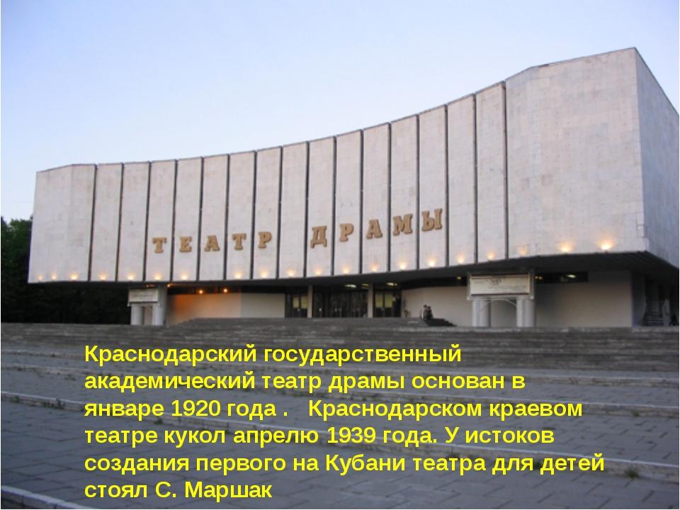 Краснодарский государственный академический театр драмы основан в январе 1920...