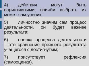 4)действия могут быть вариативными, причём выбрать их может сам ученик; 5)
