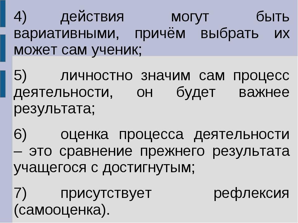 4)действия могут быть вариативными, причём выбрать их может сам ученик; 5)...