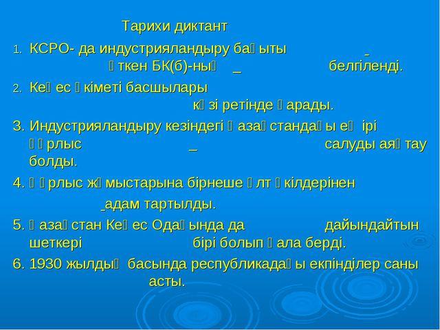 Тарихи диктант КСРО- да индустрияландыру бағыты  өткен БК(б)-ның   б...
