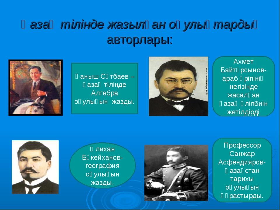 Қазақ тілінде жазылған оқулықтардың авторлары: . Қаныш Сәтбаев –қазақ тілінд...