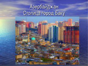 Азербайджан Столица город Баку