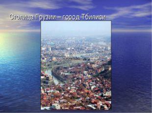 Столица Грузии – город Тбилиси