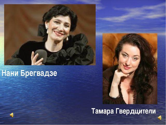 Нани Брегвадзе Тамара Гвердцители