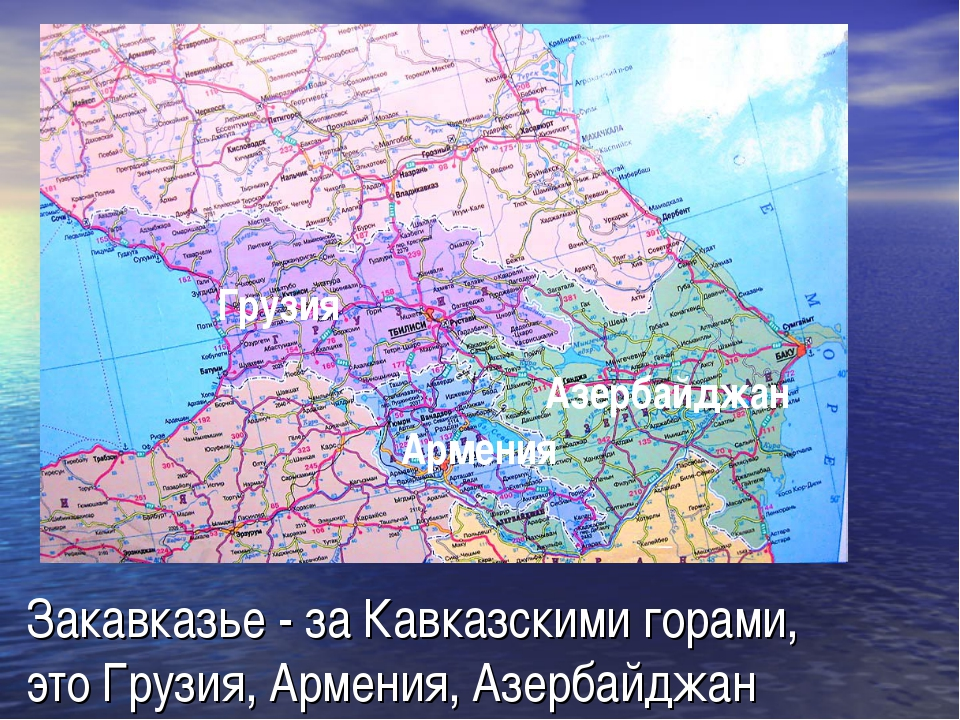 Закавказье - за Кавказскими горами, это Грузия, Армения, Азербайджан Грузия А...
