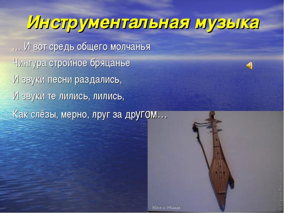 Инструментальная музыка … И вот средь общего молчанья Чингура стройное бряцан...