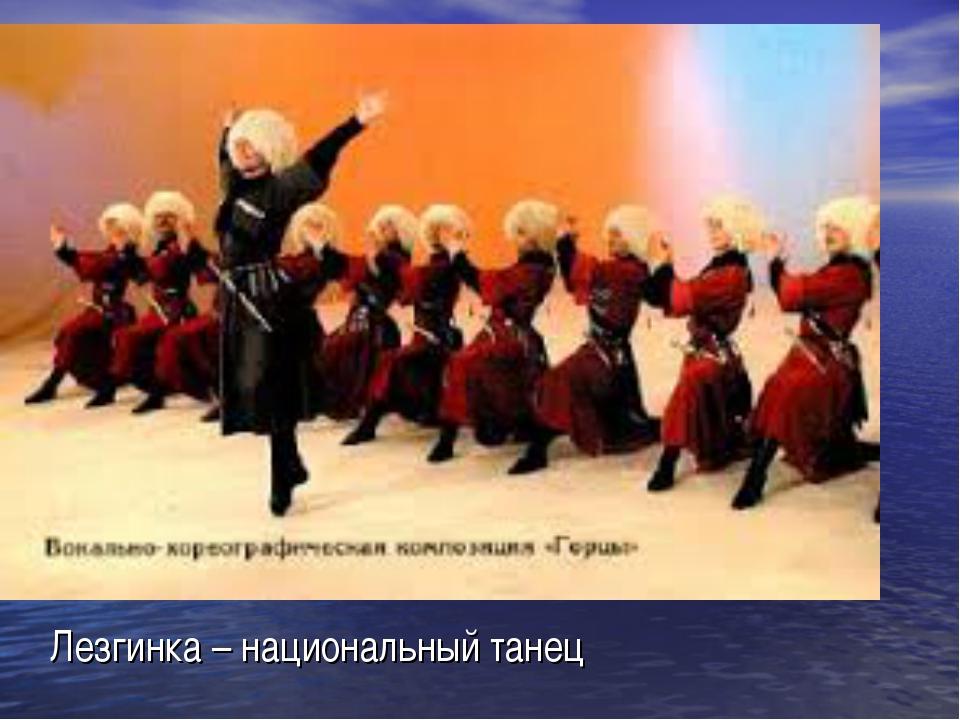 Лезгинка – национальный танец