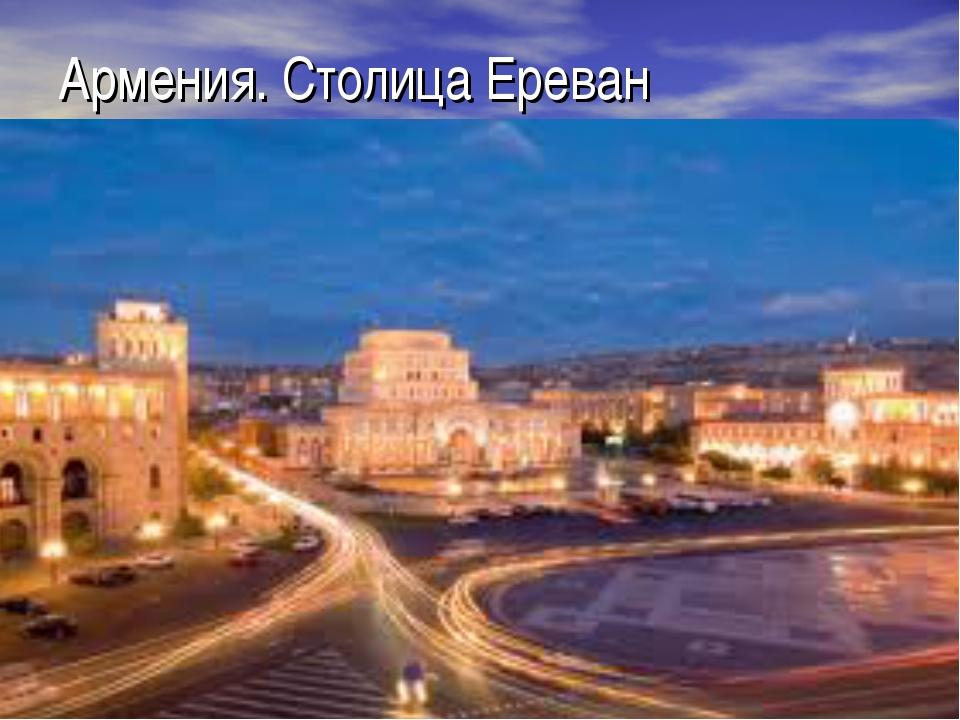 Армения. Столица Ереван