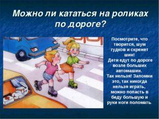 Можно ли кататься на роликах по дороге? Посмотрите, что творится, шум гудков