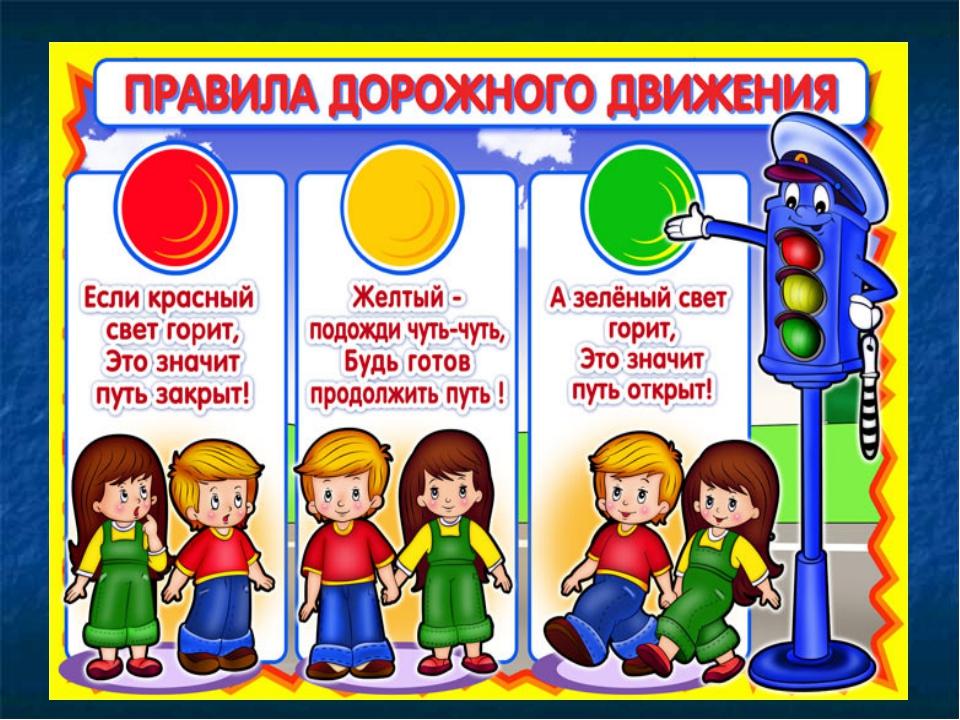 правила дорожного движения картинки смотреть избежание этого можно