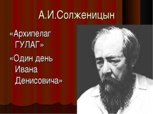 А.И.Солженицын «Архипелаг ГУЛАГ» «Один день Ивана Денисовича»