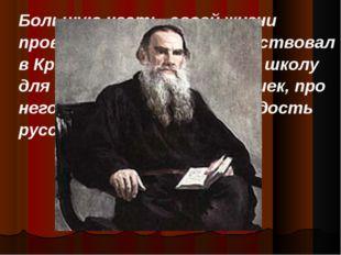 Большую часть своей жизни провелв Ясной Поляне, участвовал в Крымской вой