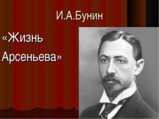 И.А.Бунин «Жизнь Арсеньева»