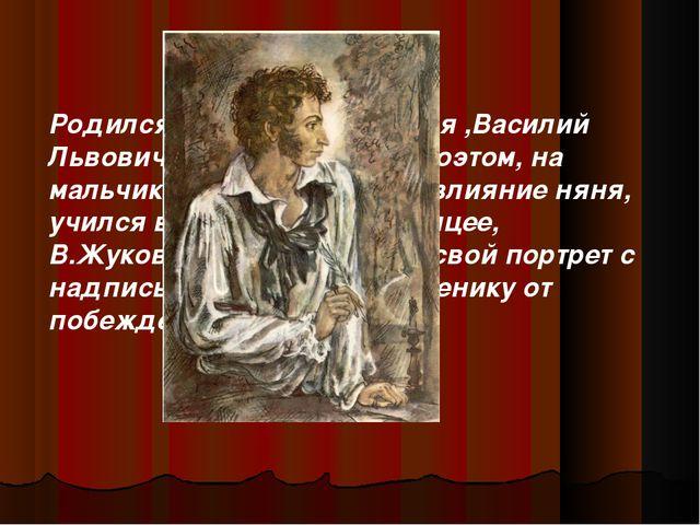 Викторина Родился в Москве, его дядя ,Василий Львович, был известным поэто...