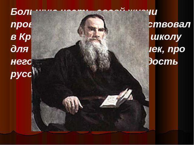 Большую часть своей жизни провелв Ясной Поляне, участвовал в Крымской вой...