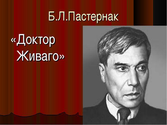 Б.Л.Пастернак «Доктор Живаго»