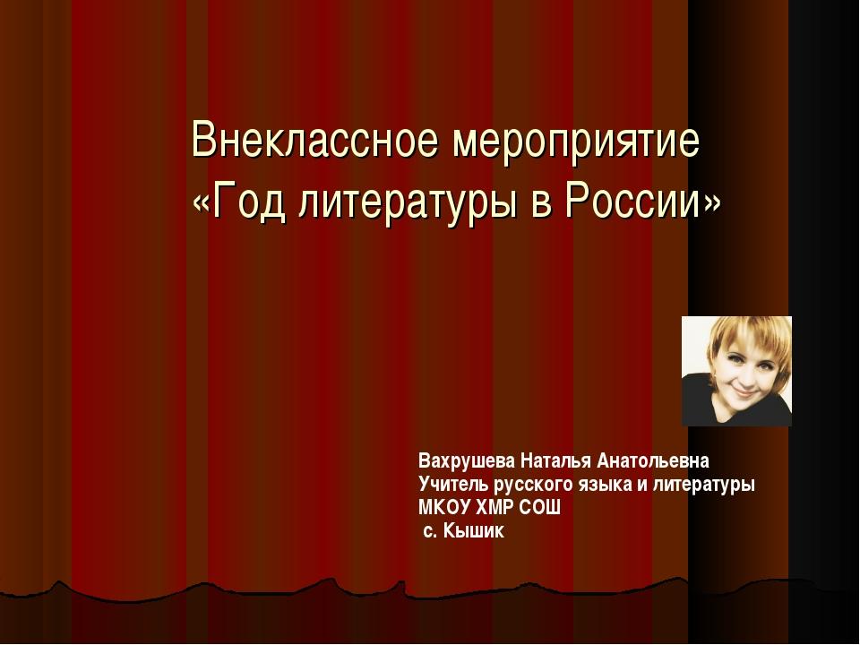 Внеклассное мероприятие «Год литературы в России» Вахрушева Наталья Анатольев...