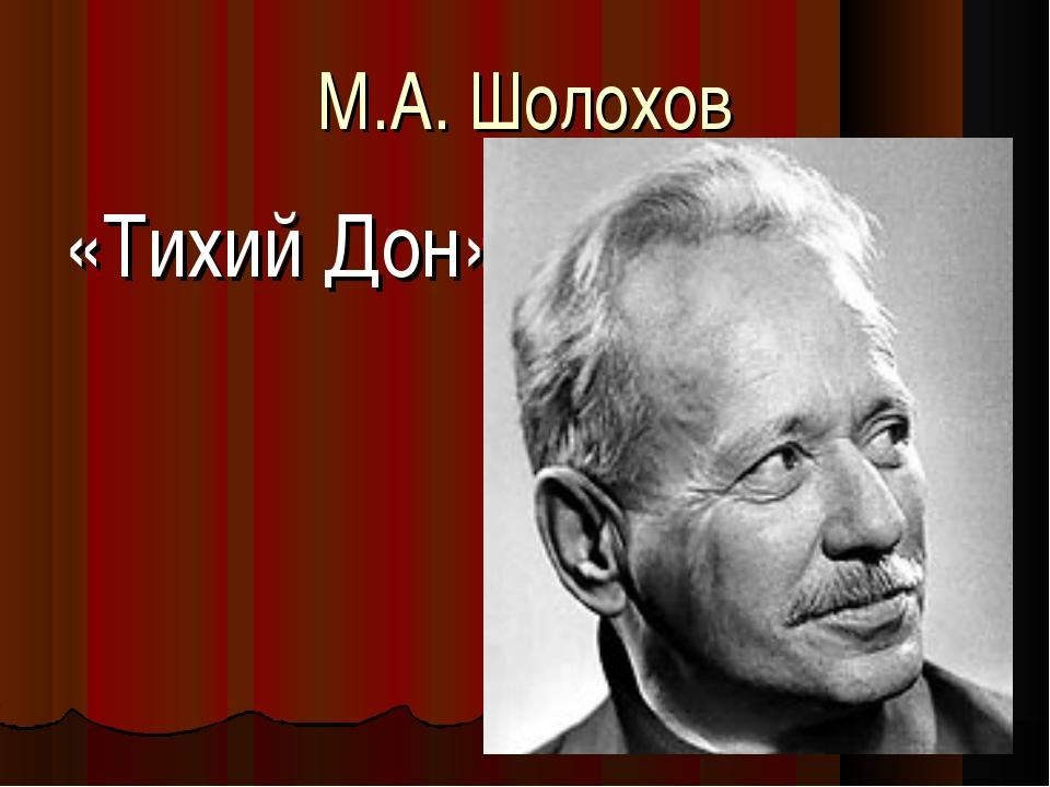 М.А. Шолохов «Тихий Дон»