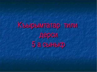 Къырымтатар тили дерси 5 а сыныф