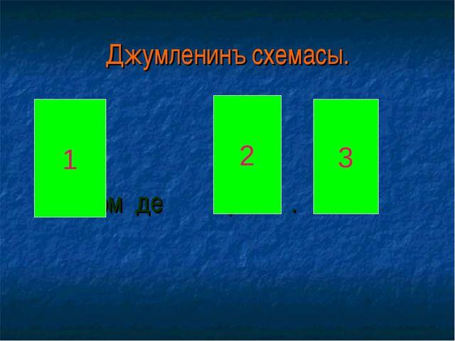 Джумленинъ схемасы. , эм де , . 1 2 3