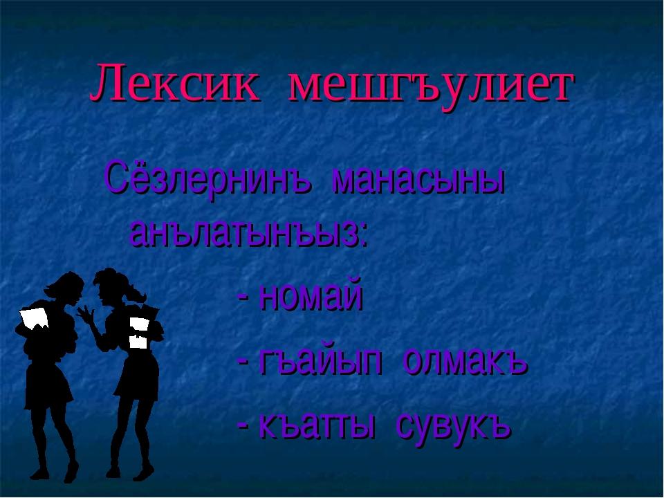 Лексик мешгъулиет Сёзлернинъ манасыны анълатынъыз: - номай - гъайып олмакъ -...