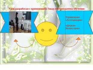 Урок разработан с применением 7модулей программы обучения Мотивационный этап