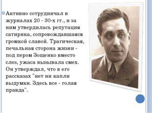 Активно сотрудничал в журналах 20 - 30-х гг., и за ним утвердилась репутация