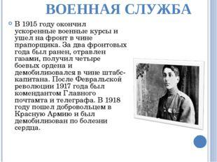 ВОЕННАЯ СЛУЖБА В 1915 году окончил ускоренные военные курсы и ушел на фронт в