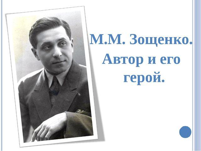 М.М. Зощенко. Автор и его герой.